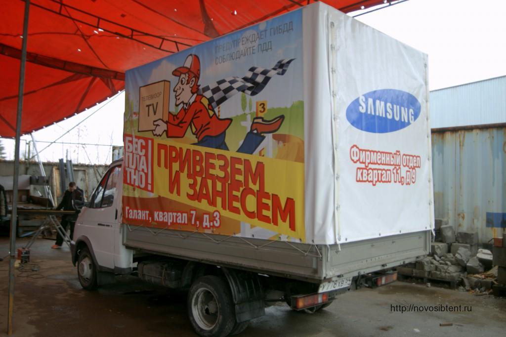Реклама на тенте грузового автомобиля Газель в Новосибирске