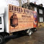 Оклейка будки грузового автомобиля